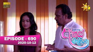 Ahas Maliga | Episode 690 | 2020-10-12 Thumbnail