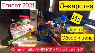 ЕГИПЕТ 2021 OTIUM FAMILY AMPHORAS BEACH 5 ШАРМ ЭЛЬ ШЕЙХ ОБЗОР И ЦЕНЫ НА ЛЕКАРСТВА 5 СЕРИЯ