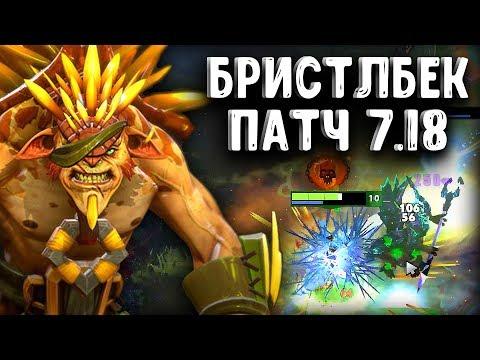 видео: БРИСТЛБЕК ПАТЧ 7.18 ДОТА 2 - bristleback patch 7.18 dota 2