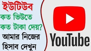 Youtube Payment For Per Views and watch time minutes In Bangladesh ! How Much YouTube Pays bd bangla