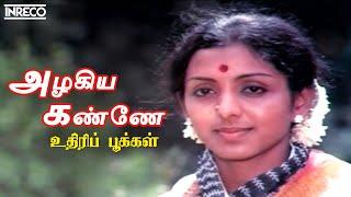 Azhagiya Kanne Song | Uthiripookkal Tamil Movie | S. Janaki, Ilayaraja