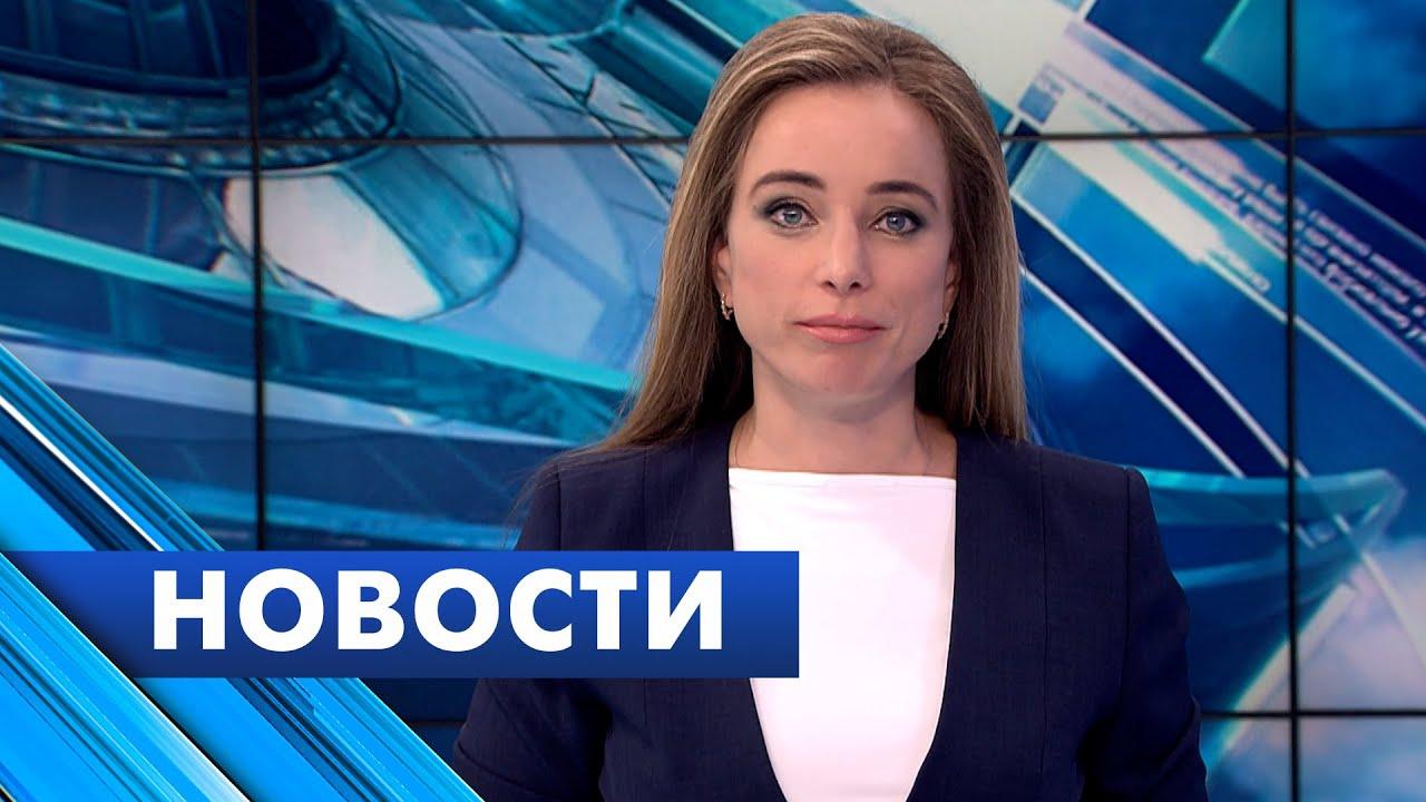 Главные новости Петербурга / 21 сентября