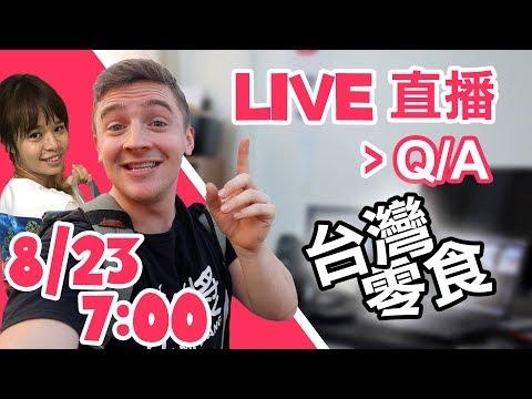 我最愛吃的台灣零食 - Q/A — 直播 Live #5