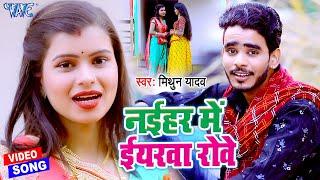 VIDEO | नईहर में ईयारवा रोवे | #Mithun Yadav का सबसे लाजवाब गाना | Naihar Me Iyarwa Rowe | 2021 Song