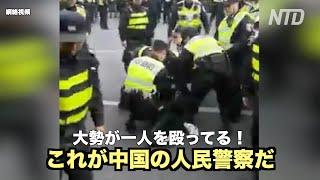 これが中国の人民警察だ【中国NOW】警察10数人が一人を殴る