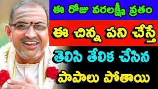Varalakshmi Vratham Pooja Vidhanam In Telugu Chaganti Koteswara Rao Speeches Pravachanam Latest 2020