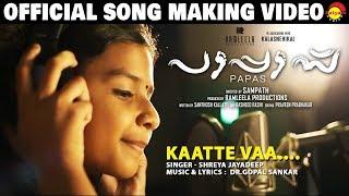 Kaatte Vaa Official Song Making HD   Film PAPAS   Shreya Jayadeep