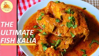Fish Kalia | Famous Traditional Bengali Fish Curry | Jamai Sasti Special Recipe