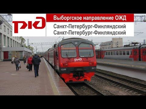 "Электропоезд ""Санкт-Петербург-Финляндский - Санкт-Петербург-Финляндский"" (Внешнее кольцо)"