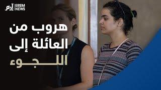 الفتاة السعودية رهف محمد.. هروب من العائلة إلى اللجوء