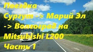 Поездка Сургут - Марий Эл - Волгоград. Часть 1(, 2015-11-23T19:53:24.000Z)