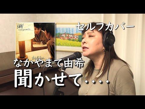 セルフカバー「聞かせて・・・・」なかやまて由希オリジナル曲