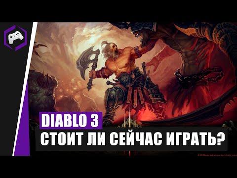 Стоит ли сейчас играть в Diablo III?