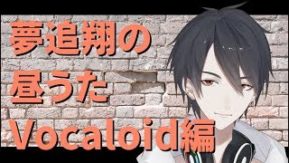 [LIVE] 【#翔onAir】15_夢追翔の昼歌~Vocaloid曲編~【にじさんじ】