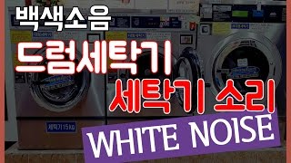 [백색소음]백색소음, 드럼세탁기 소리, 세탁기 소리, …
