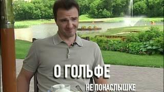 """""""Гольф. Играют все!"""" на НТВ-ПЛЮС"""