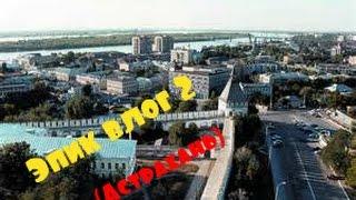 Отдых в Астрахани с семьей (Vlog )