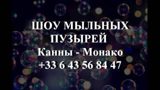 Шоу мыльных пузырей Канны ★ Монако ★ Организация праздников от А до Я ★ FrancEvent