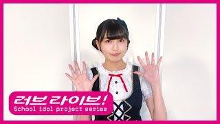러브라이브! School Idol Festival ALL STARS 글로벌 버전 릴리즈까지 앞으로 8일!