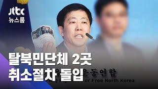 """박상학, 개인계좌로 후원금 모금한 정황…""""조사 필요"""" …"""