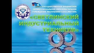 Светлинский индустриальный техникум приглашает получить престижные специальности!