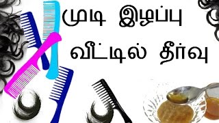 Best Ayurveda home remedy to stop Hair Loss