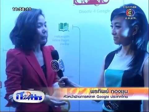 iT24Hrs Google Voice Search ด้วยเสียงภาษาไทย - 20March14