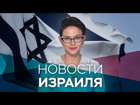 Видео: Новости. Израиль / 30.03.2020