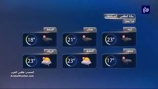 النشرة الجوية الأردنية من رؤيا 15-10-2017
