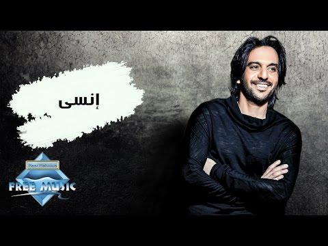Bahaa Sultan - Insa   بهاء سلطان - إنسى