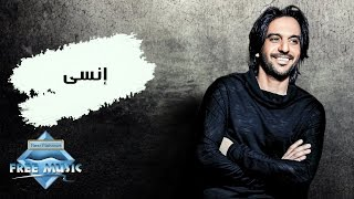 Bahaa Sultan - Insa | بهاء سلطان - إنسى