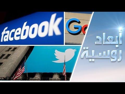 خبير: جاهزون لسيناريو اختفاء -فيسبوك- و-تويتر- عن شاشات الهواتف الذكية  - نشر قبل 2 ساعة