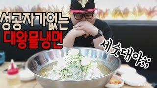 [푸파] 성공자 없던 대왕물냉면 6분30초컷! 레전드급 먹방 │허미노 Food Challenge