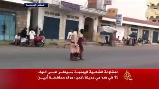 المقاومة اليمنية تسيطر على اللواء 15 بزنجبار