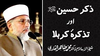 Zikr e Hussain (RA) awr Tazkira e Karbala by Shaykh-ul-Islam Dr Muhammad Tahir-ul-Qadri