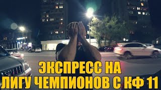 """ЭКСПРЕСС НА ЛИГУ ЧЕМПИОНОВ С """"КФ 11"""""""