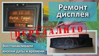 Ремонт дисплея бортового компьютера Opel Omega B, кнопки  даты и времени. Снять панель приборов.