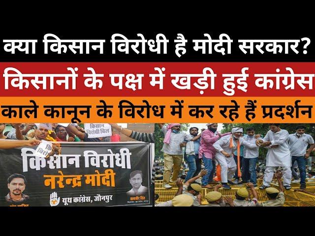कृषि बिल को लेकर मोदी सरकार पर आक्रोश गहराया! || Sansad || Indian Youth Congress || Protest |