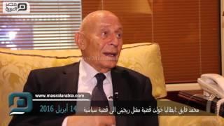 مصر العربية | محمد فايق :ايطاليا حولت قضية مقتل ريجينى الى قضية سياسية