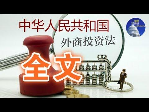 要文:《中华人民共和国外商投资法》全文