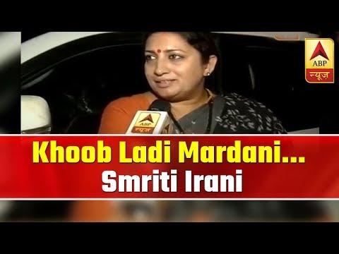 Khoob Ladi Mardani... Smriti Irani: Complete report of her win