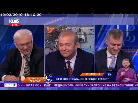 Телеканал Київ: 19.03.19 Київ Live 18.00