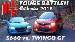 〈ENG-Sub〉峠バトル スモールRWD対決 S660 vs. Twingo GT【Hot-Version】2018