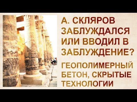Массовое применение геополимерного бетона до 20 века - YouTube