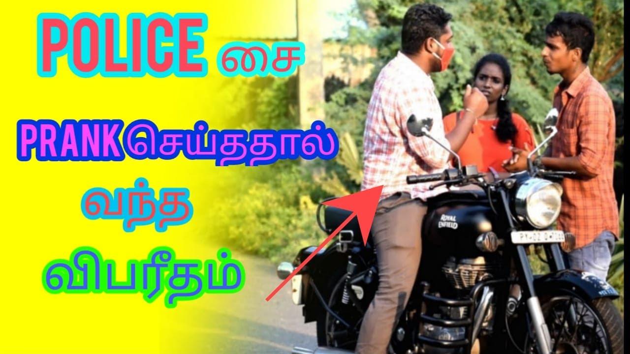 police sai prank sythathal vantha vibaritham | oh my god | nagai 360*
