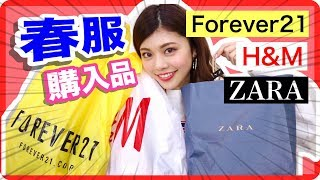 【購入品紹介】春服買ったけど太ってムチムチ(笑)Forever21 H&M ZARA◆プチプラファッションアイテム