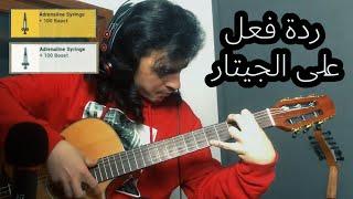 مقطوعة أدرينالين | عمر الكيلاني | Official Live Music