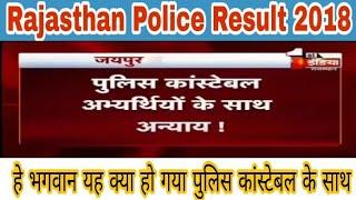 Rajasthan Police Result से संबंधित अति महत्वपूर्ण जानकारी // क्या पुलिस भर्ती पर याचिका लगेगी