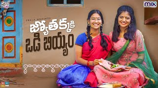 Jyothi Akka Ki Odibiyyam || Sarpanch Padhu || The Mix By Wirally || Tamada Media