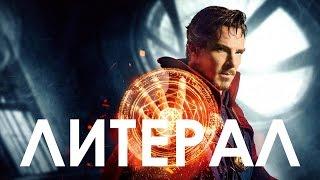 ЛИТЕРАЛ (Доктор Стрэндж / Doctor Strange)
